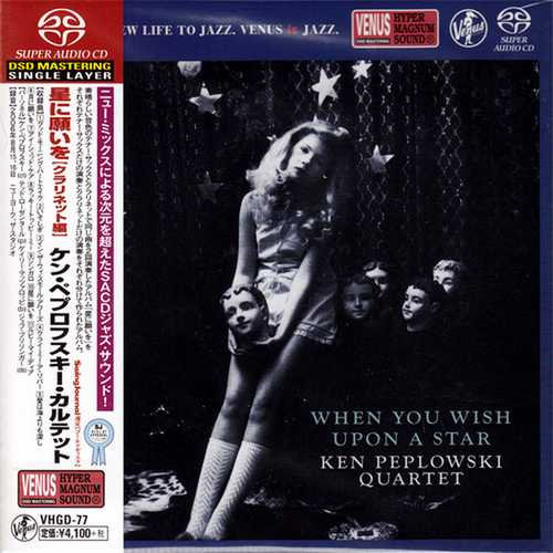 Ken Peplowski Quartet - When You Wish Upon A Star. Clarinet Version (2015 SACD)